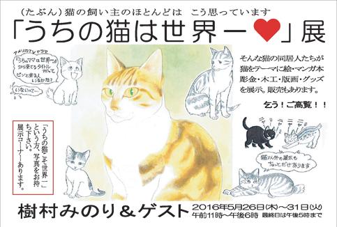 2016うちの猫は世界一