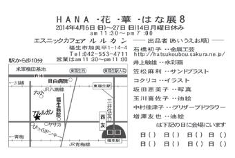 2014hanaten8omote2