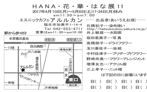 HANA・花・花・はな展11
