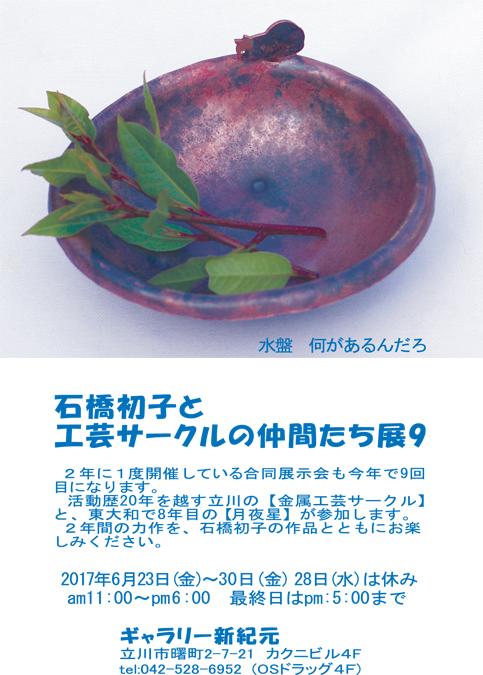 石橋初子と工芸サークルの仲間たち展9