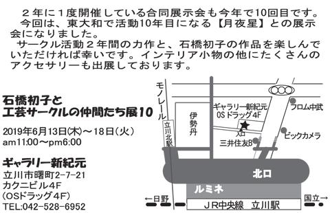 石橋初子と工芸サークルの仲間たち展10