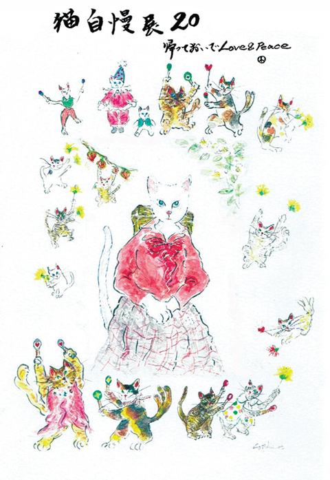 猫自慢展20