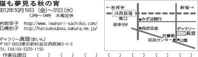 JR西荻窪駅南口から歩4分です。大きな木がある小さな公園の隣です。