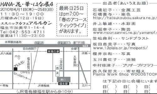 tenjikaihana10-4map1